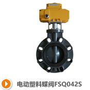 电动塑料蝶阀FSQ042S