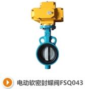 电动软密封蝶阀FSQ043